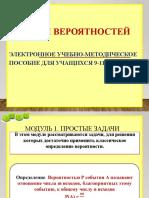 вероятность 2.pptx