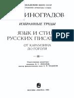 Виноградов В.В. Язык и стиль русских писателей. От Карамзина до Гоголя. 1990.pdf