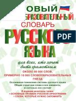 Новый словообразовательый словарь Тихонова.pdf