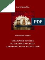 professional english соловьева.pdf