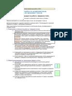 Forma otcheta Angliiskii iazyk 8 klass (1)