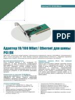 DS-DFE520TX_RUS_01