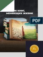 Список книг, меняющих жизни [1]
