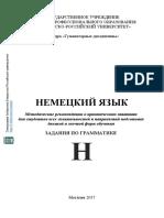 16_Nemeckiy_yzuk.pdf