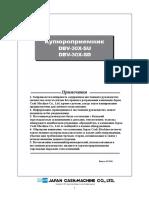 DBV-30x-xx_RC-10_Manual_RUS