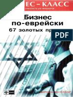 Абрамович М.Л. - Бизнес по-еврейски. 67 золотых правил. - 2007