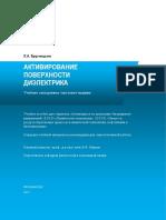 Brusnizcyuna_ОПУБЛ_ИЗД.pdf