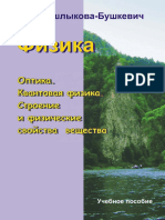 Ташлыкова 2 часть.pdf