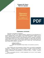 Prognoz_prodazh