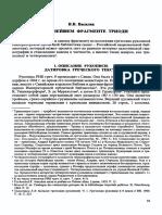 BB61_08_Василик В.В._О древнейшем фрагменте Триоди_ВВ 61 (2002)_0