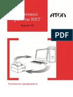 Protokol-KKT-3.0.pdf