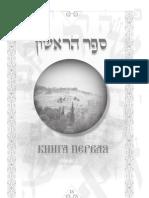 KNIGA DAVIDA1_13-65
