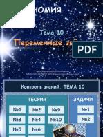 астрономия-10.pptx