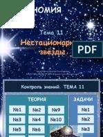 астрономия-11