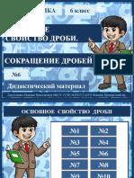Маиематика-6-6