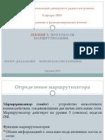 лк 5 - маршрутизация.pptx