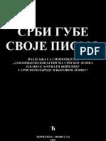Срби Губе Своје Писмо - Зборник