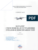 An-26_Catalog_defect_kn1,2,3.pdf