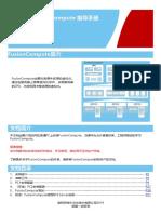 HCIA-Cloud Computing V4.0 PC安装FusionCompute指导手册