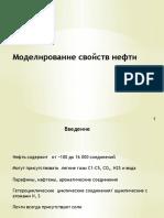 Oil properties.pptx