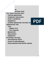The 2d6 system, rus