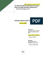 Obrazets_oformlenia_titulnogo_lista.pdf