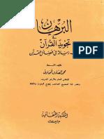albourhan-fi-tajwid-alcoran--mouhamed-alkamhawi