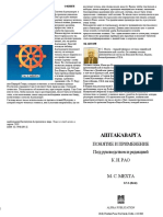 М.С. Мехта  - Аштакаварга. Понятие и применение - 2002 .doc