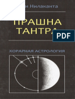 shri_nilakanta_prashna_tantra_khorarnaia_astrologiia