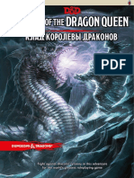 Hoard of the Dragon Queen RUS(2)(2).pdf
