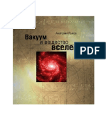 А.В.Рыков - Вакуум и вещество Вселенной. М. 2007..pdf