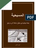 المسيحية - الجزء الثاني- بحث موضوعي معمّق إستناداً إلى مراجع