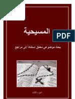 المسيحية - الجزء الثالث - بحث موضوعي معمّق إستناداً إلى مراجع