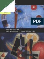 Пьер Бурдье. Социология социального пространства