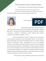 Божественный Путь  Человечества Нина Гончарова  .docx