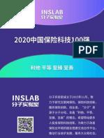 【榜单】分子实验室-2020中国保险科技100强.pdf
