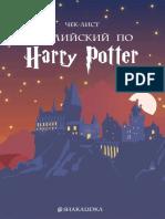 Английский по Harry Potter.pdf