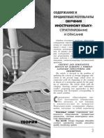 Щепилова-содерж-результаты-обуч-ИЯ.pdf