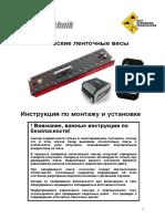 Инструкция по эксплуатации H-Sensortechnik