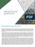 SIBUR_ Investor Presentation_July 2020_russian