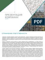 SIBUR_ Investor Presentation_April 2020_RUS