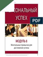 mentalnyie_privyichki_dlya_dostijeniya_uspeha.pdf