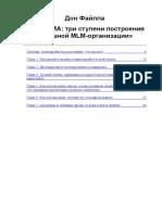 Don_Failla_System.pdf