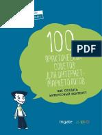 100 idey kontenta ot Ingate.pdf