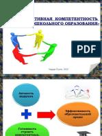 Презентация Коммуникативная компетентность педагога