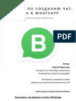 Чек-лист по созданию чат-бота в WhatsApp