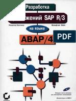 Разработка приложений SAP R3 на языке ABAP4 [Рюдигер Кречмер]
