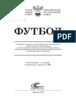 Futbol_Programma_RFS_dlya_podgotovki_yunykh_futbolistov_ot_6_do_18_let.pdf