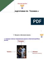 Krasnodar_Seminar_Tekhnicheskaya_podgotovka_po_Temam_Tekhniki