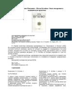 metod-butejko.-opyt-vnedreniya-v-mediczinskuyu-praktiku